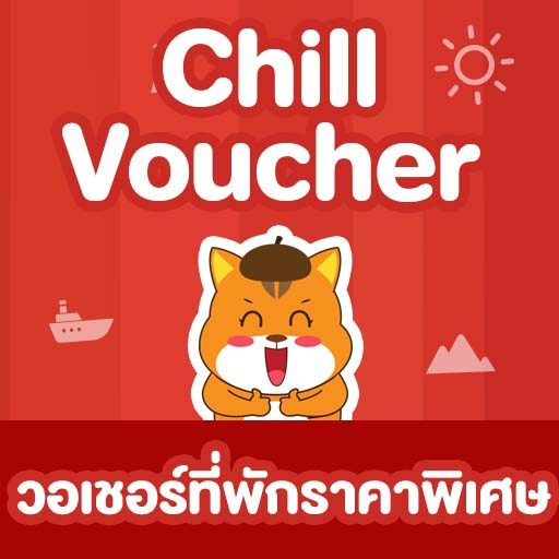 chillvoucher
